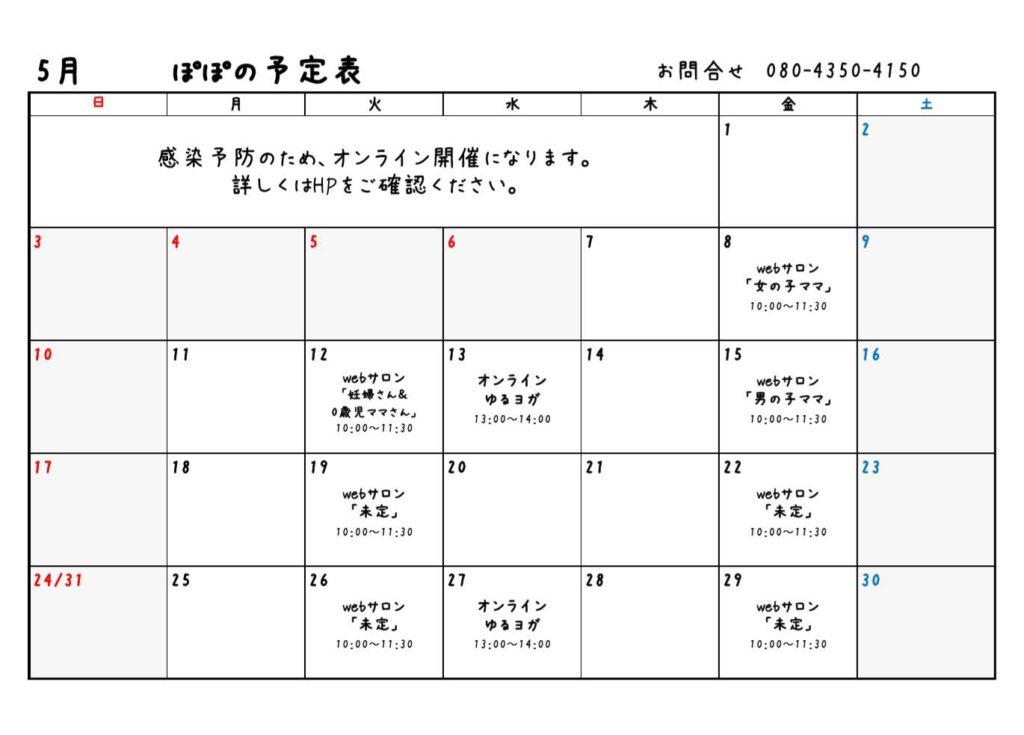5月のスケジュール
