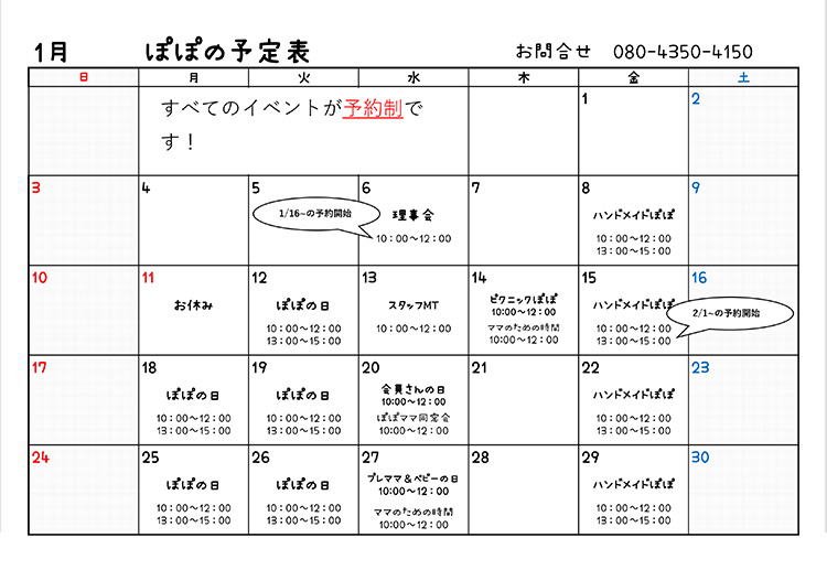 1月予定表
