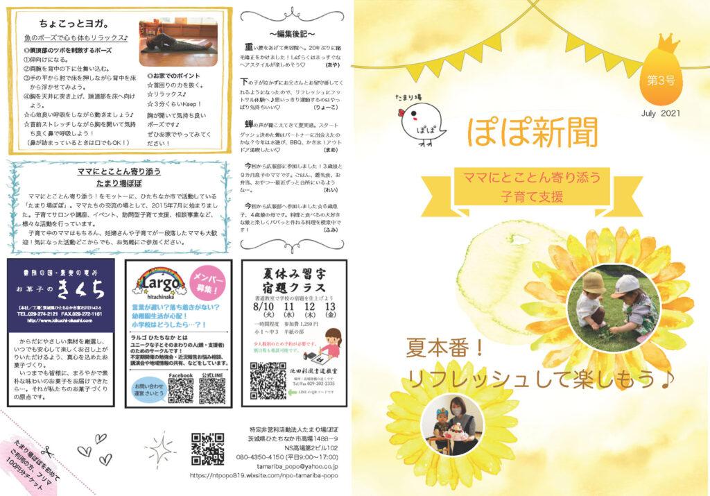 ぽぽ新聞3号おもて