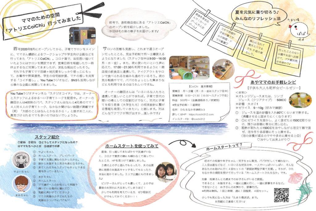 ぽぽ新聞3号裏